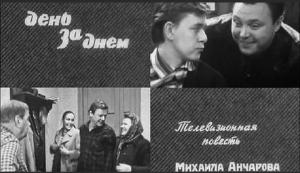 Сериал День за днем режиссер Всеволод Шиловский