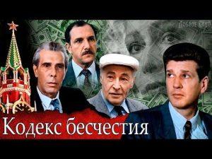 Кодекс бесчестия режиссер Всеволод Шиловский