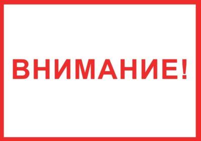 Внимание! Театр-студия Шиловского